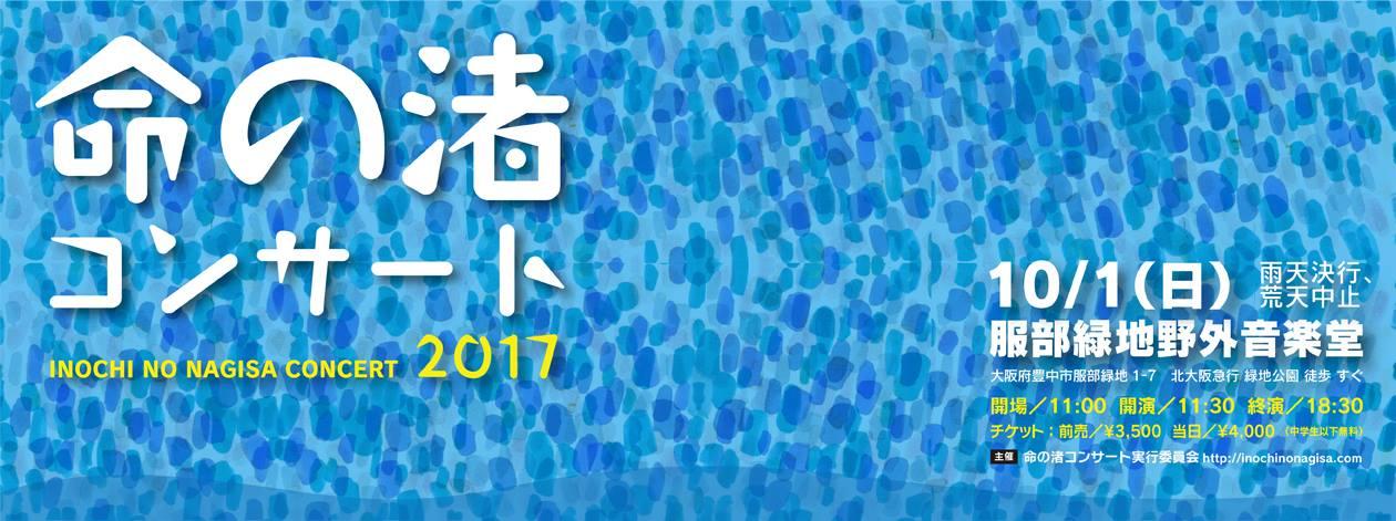 命の渚コンサート2017