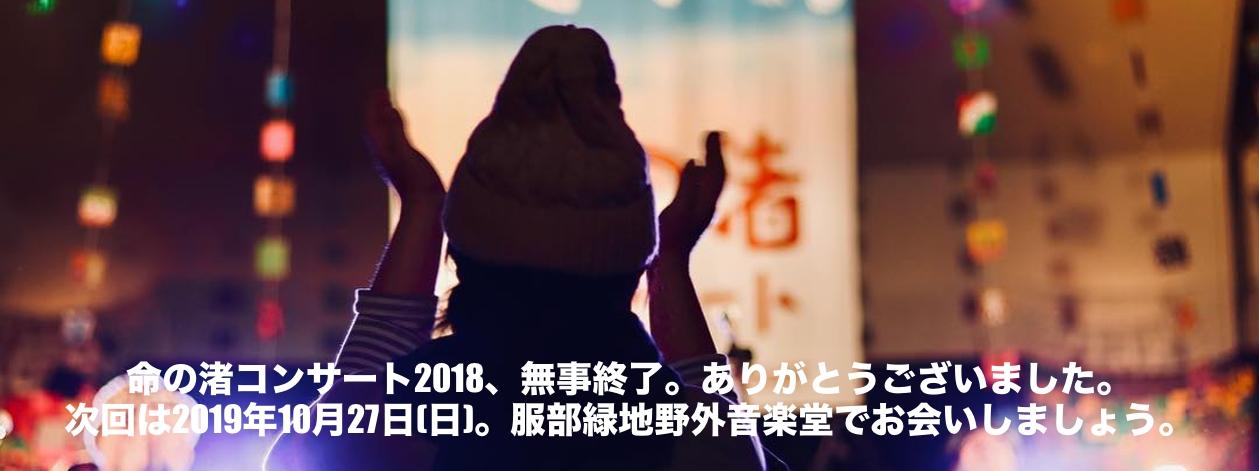 命の渚コンサート2018