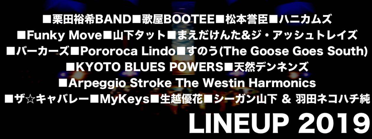命の渚コンサート2019